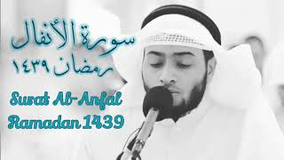 سورة الأنفال #رمضان١٤٣٩ | أحمد النفيس