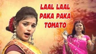 Bengali Folk Songs || Laal Laal Paka Paka Tomato || Bangla Lokgeeti || Sumitra Paul || RS Music