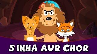 Sher Aur Chor - Story In Hindi | Panchtantra Ki Kahaniya In Hindi | Dadima Ki Kahani | Hindi Cartoon