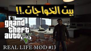 قراند 5: الحياة الواقعية - بداية فقير+ بيت الخواجات   GTA V Real Life #13
