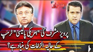 Exclusive Interview Of Pervez Musharraf - Takrar - 2 January 2018 - Express News