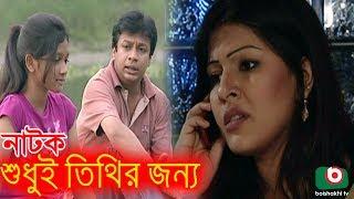 Bangla Natok | Sudhui Tithir Jonno | Intekhab Dinar, Srabosti Tinni, Adnan Faruk Hillol