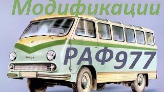 Микроавтобус РАФ 977 (АВТО СССР)