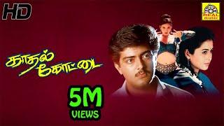 Kadhal Kottai Movie Climax Scenes| Ajith, Devayani, Super Hit Movie Climex Scene| Best Climex|