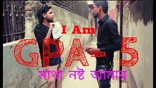 I AM GPA 5   Bangla Funny Video   TecH Bangla RimoN