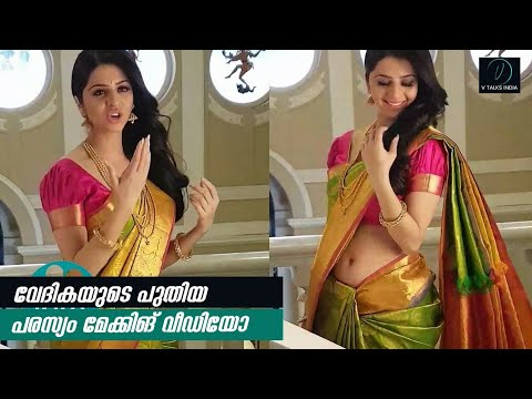 Xxx Mp4 വേദികയുടെ പുതിയ പരസ്യം മേക്കിങ് വീഡിയോ Vedhika New Ad Shoot Behind The Scenes Video 3gp Sex