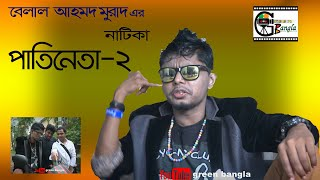patineta 2/actor murad/comedy bangla।পাতিনেতা ২।sylheti natok