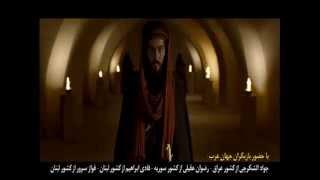 آنونس ۳ فیلم رستاخیز - Hussein Who Said No Trailer 3
