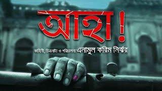 Bangla Movie Aha