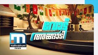 Chengannur Vote Angadi @ Thiruvanvandoor | Mathrubhumi News
