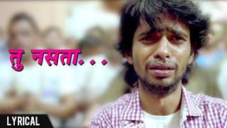 Lyrical : Tu Nasata Full Song With Lyrics | Urfi | Prathamesh Parab, Mitali Mayekar