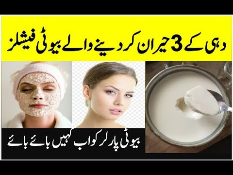 Xxx Mp4 Skin Whitening Curd Facial It Really Works Skin Care Tips In Urdu 3gp Sex