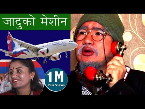 Xxx Mp4 Nepali Comedy Jadu Ko Machine जादुको मेशिन Takme Buda Sita Devi Ghimire Ajaya Www Aamaagni Com 3gp Sex
