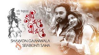 Tumi Robey Nirobe   Shawon Gaanwala   Srabonti Saha   Jovan   Tagore Song