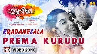 Eradanesala Kannada Movie |