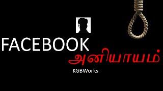 Facebook Aniyayam Short Film