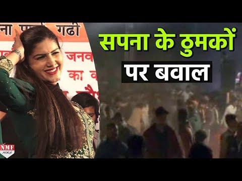 Xxx Mp4 Kanpur में Sapna Chaudhry के ठुमकों पर मचा बवाल लोगों ने चलाई कुर्सियां 3gp Sex