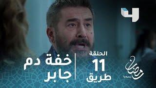 مسلسل طريق - حلقة 11 - خفة دم جابر تنسيهم مصائبهم #رمضان_يجمعنا