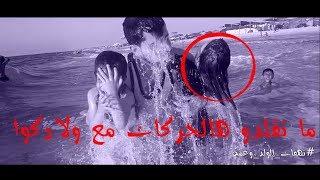 نهفات الولد وعمه - فراس غرق بالبحر وانقذته باللحظات الاخيره