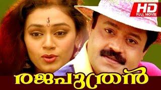 Malayalam Full Movie   Rajaputhran [ HD ]   Ft. Suresh Gopi, Shobana, Vikram, Ratheesh,