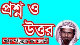 Bangla Waz প্রশ্ন ও উত্তর Q & A by Shaikh Shahidullah Khan Madani | Free Bangla Waz