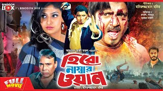 Hero No.1 ( হিরো নাম্বার ওয়ান ) - Rubel | Shahnur | Humayun Faridi | Bangla Full Movie