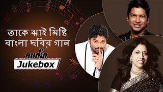 Tak Jhaal Misti | Shaan | Kavita Krishnamurthy | Popular Bengali Songs