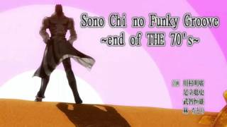 Sono Chi no Funky Groove ~end of THE 70's~