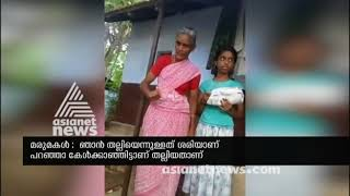 In-Law beating 80year old mother in Palakkad
