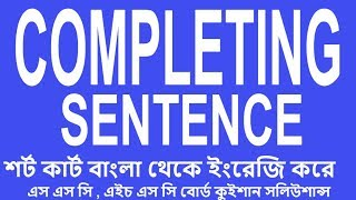 Completing Sentence in English Grammar - SSC & HSC Board Question by Technical English learning home
