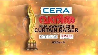 Vanitha Film Awards 2018 | Curtain Raiser Part - 4 | Mazhavil Manorama