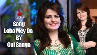 Gul Sanga New Pashto HD Song Mata Katal Pa Mohabbat Kawa