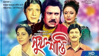 Sukh Santi l Josim l Rojina l Bangla HD MOVIES