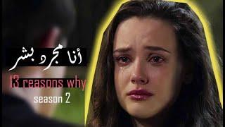 Human - 13 reasons why ( مترجمة بالعربي )
