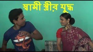 স্বামী স্ত্রীর যুদ্ধ II এই  যুদ্ধ দেখে হাসি থামাতে পারবেন না II Sami Istirir Juddho II Funny Video