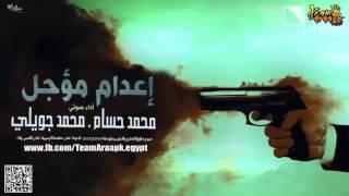 إعدام مؤجل قصة رعب صوتيه تقديم محمد حسام - محمد جويلى