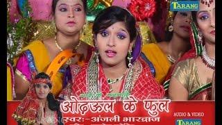 अंजलि भारद्वाज  के हिट्स भक्ति सभी गाने एक साथ 2015 || anjali bhardwaj bhakti song