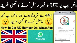 How To Get UK Number On WhatsApp | WhatsApp Banned, Verification Problem Solved.