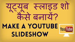 How to make a Slideshow from pictures on YouTube? Hindi video by Kya Kaise