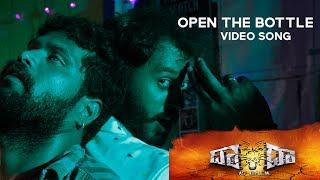 Dada Is Back- Open the bottle Video Song | Arun, Ajay | Santhosh | J Anoop Seelin