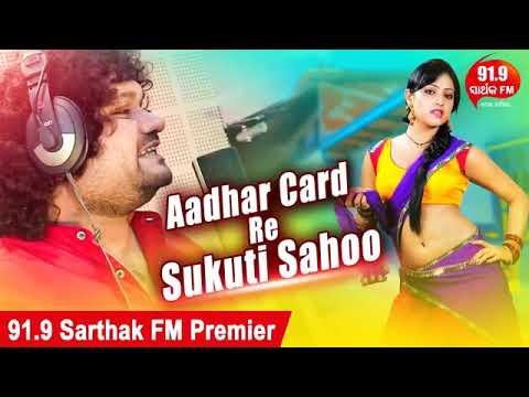 Xxx Mp4 Sukuti Sahoo Song Aadhaar Card Link In Fecebook 3gp Sex