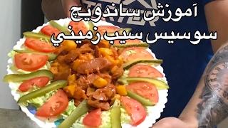 آموزش اسان ساندويچ سوسيس سيب زميني به سبك قديم (جوادجوادي)