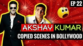 EP-22 | Akshay Kumar Special | Copied scenes of Bollywood movies | Hollywood Rip offs | Part 01