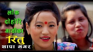 Ritu Thapa  Magar / ३ पटक प्रहरीले समातेर घर फर्काए / Lok Geet / Song / Masti Gaf