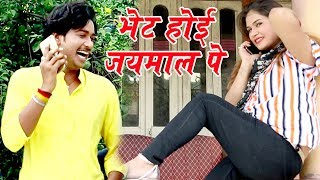 2017 का  सबसे हिट गाना - भेंट होइ जयमाल पे - Patel Anand Raj,Madhuri - Bhojpuri Hit Songs 2017 New