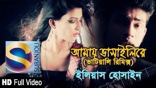 Amay Bhashaylire (আমায় ভাসাইলিরে) remix by Eleyas Hossain  |  Suranjoli