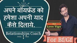 How To Make Your Boyfriend Miss You Relationship Tips For Girs In Hindi