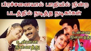 பிரச்சனையால் பாதியில் நின்ற படத்தில் நடித்த நடிகர்கள் | Tamil Actors In Dropped Movies