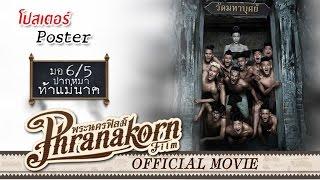 มอ6/5 ปากหมาท้าแม่นาค โปสเตอร์ - Make Me Shudder 2 Poster (Official Phranakornfilm)
