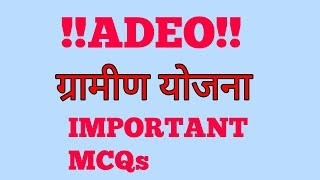 ग्रामीण योजनाए IMPORTANT MCQs   ADEO   EXAM